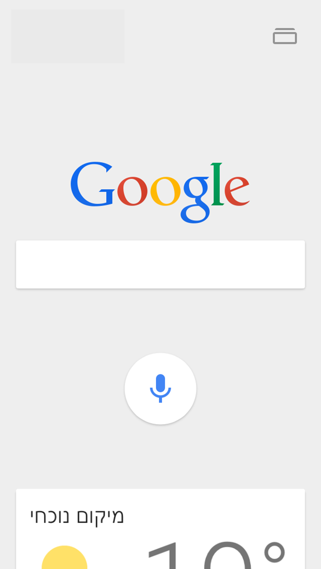 תצוגת מסך של אפליקציית החיפוש של גוגל