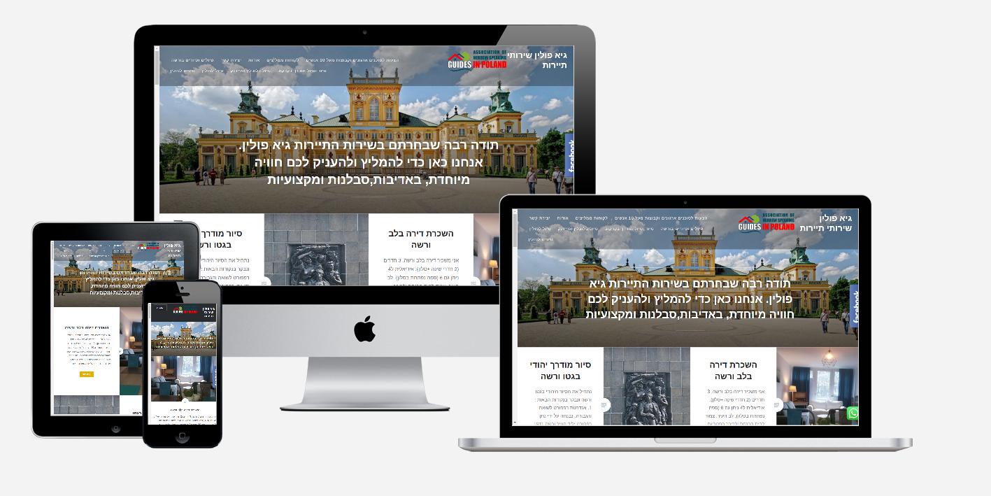 גיא צדקה - סיורים מודרכים בפולין